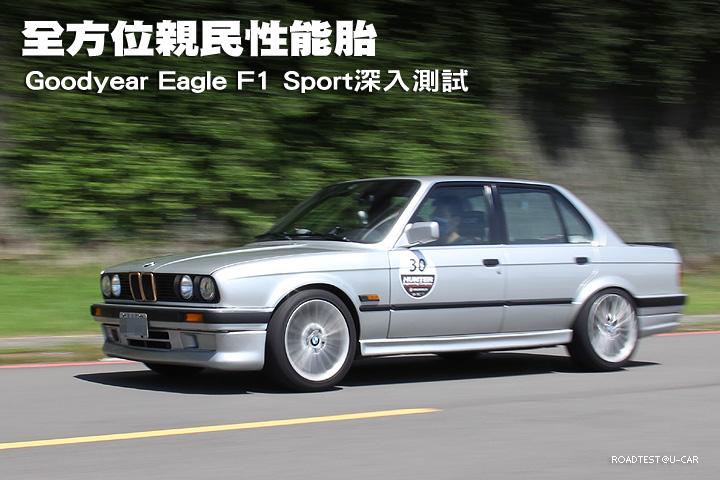 全方位親民性能胎 Goodyear固特異Eagle F1 Sport深入測試