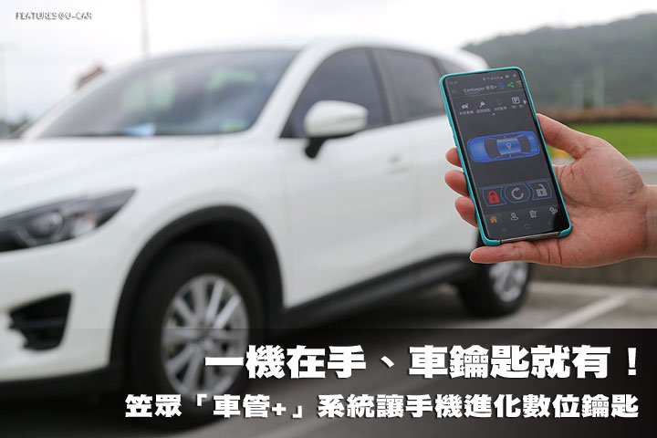 一機在手、車鑰匙就有!笠眾「車管+」系統讓手機進化數位鑰匙