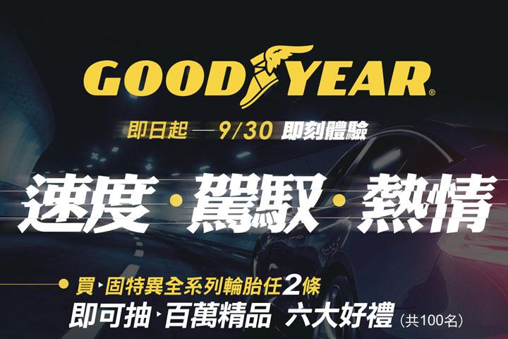 Goodyear夏季促銷活動開跑!購買4條指定花紋輪胎,贈送玩命關頭馬克杯組並獲2次抽獎機會
