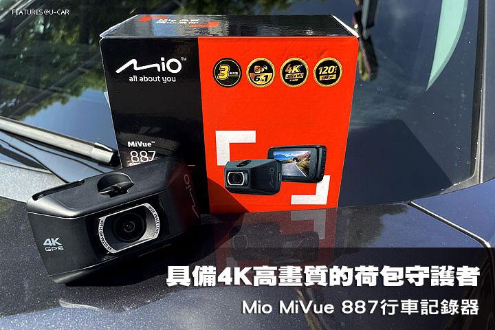 具備4K高畫質的荷包守護者─Mio MiVue 887行車記錄器