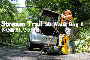 Stream Trail