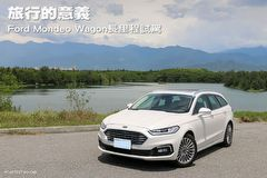 旅行的意義─Ford Mondeo Wagon長里程試駕