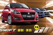 限量導入,Suzuki Swift Sport新增三色選擇