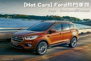 [Hot Cars] Ford熱門車款-Kuga、EcoSport與Ranger