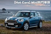 [Hot Cars] Mini熱門車款-Countryman、Mini與JCW