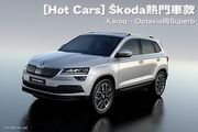 [Hot Cars] Škoda熱門車款-Karoq、Octavia與Superb