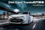 [Hot Cars] Toyota熱門車款-Auris與Camry