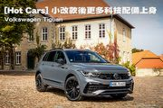 [Hot Cars] Volkswagen Tiguan─小改款後更多科技配備上身