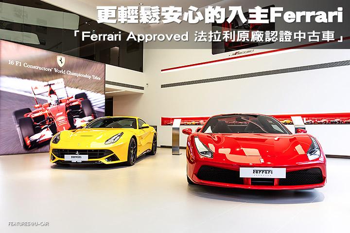 Ferrari Approved「法拉利原廠認證中古車」