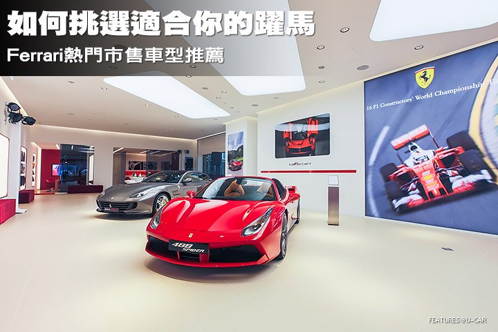 如何挑選適合你的躍馬:Ferrari熱門市售車型推薦