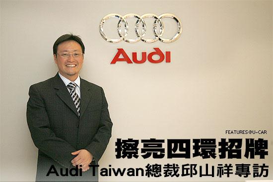 擦亮四環招牌-Audi Taiwan總裁邱山祥專訪