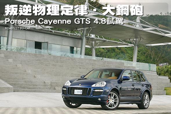 叛逆物理定律‧大鋼砲-Porsche Cayenne GTS 4.8試駕
