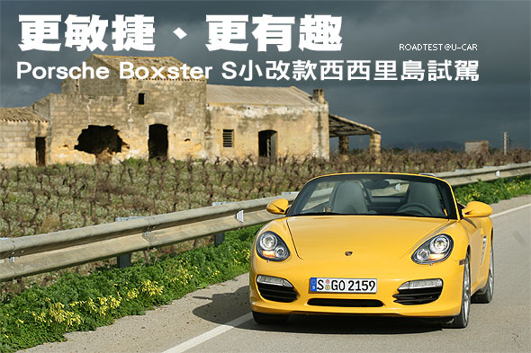 更敏捷、更有趣─Porsche Boxster S小改款西西里島試駕