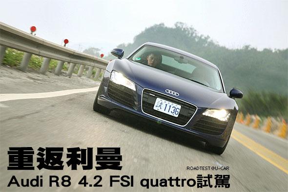 重返利曼-Audi R8 4.2試駕