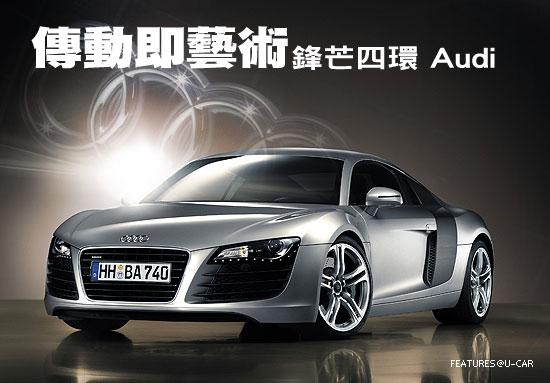 傳動即藝術-鋒芒四環 Audi