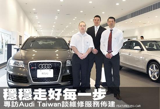穩穩走好每一步-專訪Audi Taiwan談維修服務佈建