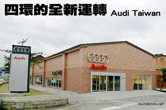 四環的全新運轉-Audi Taiwan
