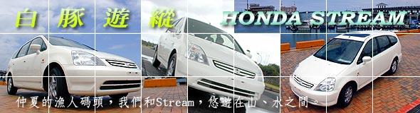 白豚遊蹤-Honda Stream