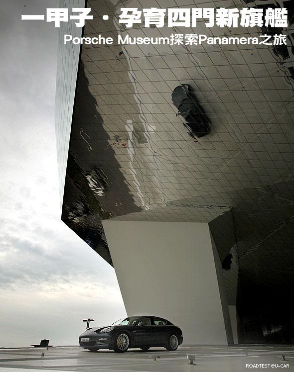一甲子‧孕育四門新旗艦-Porsche Museum探索Panamera之旅