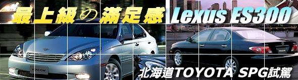 最上級之滿足感-Lexus ES300