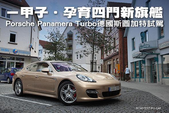一甲子‧孕育四門新旗艦-Porsche Panamera Turbo德國斯圖加特試駕