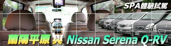 蘭陽平原與Nissan Serena Q-RV