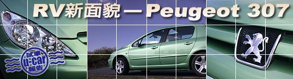 RV新面貌-Peugeot 307