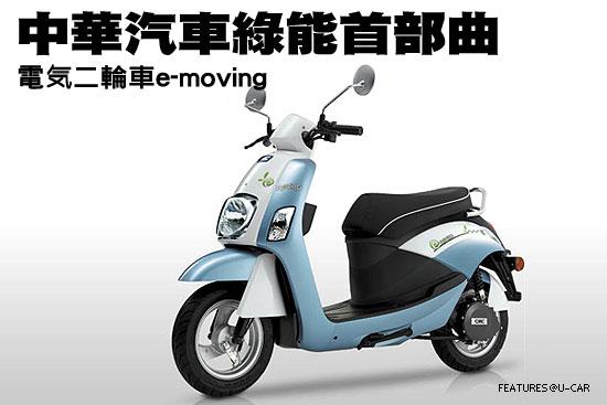 中華汽車綠能首部曲-電気二輪車e-moving