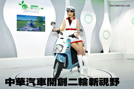 中華汽車-開創二輪新視野