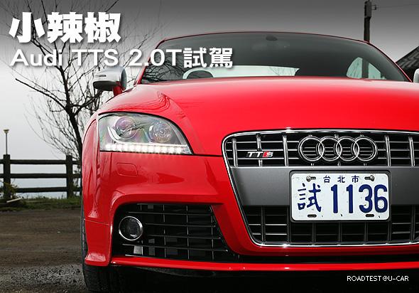 小辣椒-Audi TTS 2.0T試駕