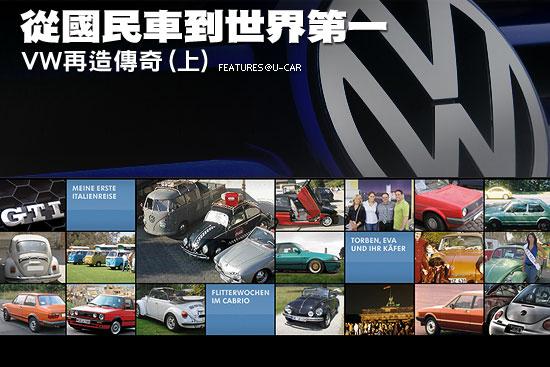 從國民車到世界第一-VW再造傳奇(上)