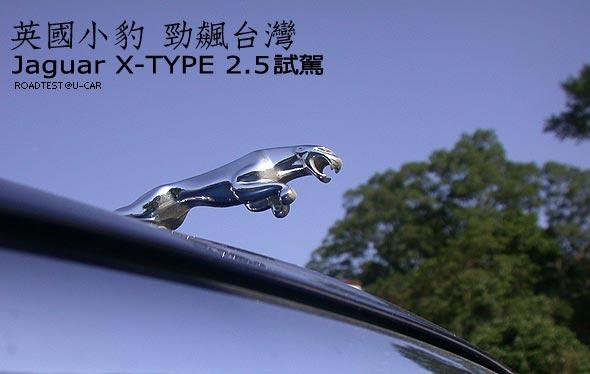 英國小豹 勁飆臺灣-Jaguar X-TYPE