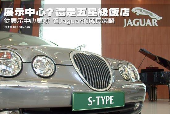 展示中心?還是五星級飯店-從展示中心更新看Jaguar的成長策略
