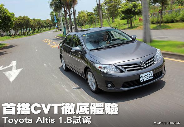 首搭CVT徹底體驗-Toyota Altis 1.8試駕