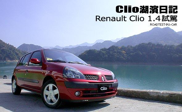 Clio湖濱日紀-Renault Clio 1.4