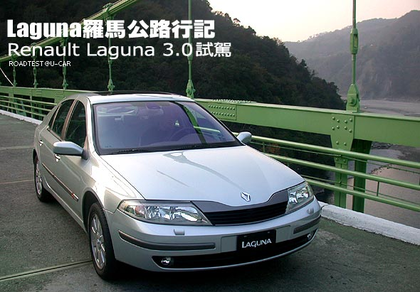 Laguna羅馬公路行記-Renault Laguna II