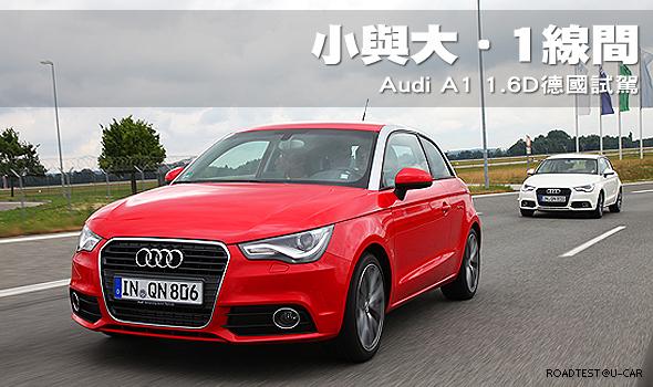 小與大‧1線間-Audi A1 1.6D德國試駕