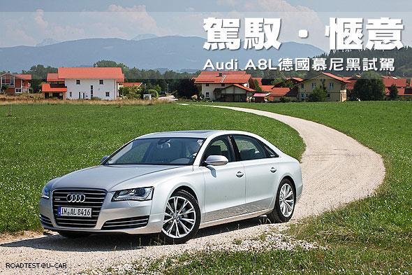 駕馭‧愜意-Audi A8L德國慕尼黑試駕