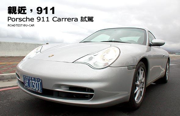 親近,911-Porsche 911 Carrera 2試駕