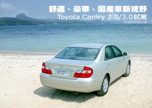 舒適、豪華、國產車新視野-Toyota Camry 2.0/3.0