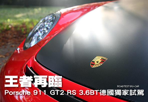 王者再臨─Porsche 911 GT2 RS 3.6BT德國獨家試駕