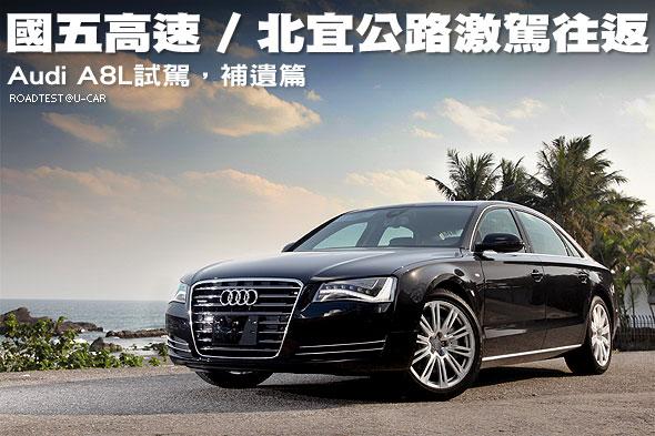 國五高速 / 北宜公路激駕往返-Audi A8L試駕,補遺篇