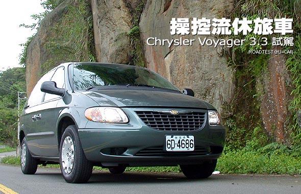 操控流休旅車-Chrysler Voyager 3.3試駕