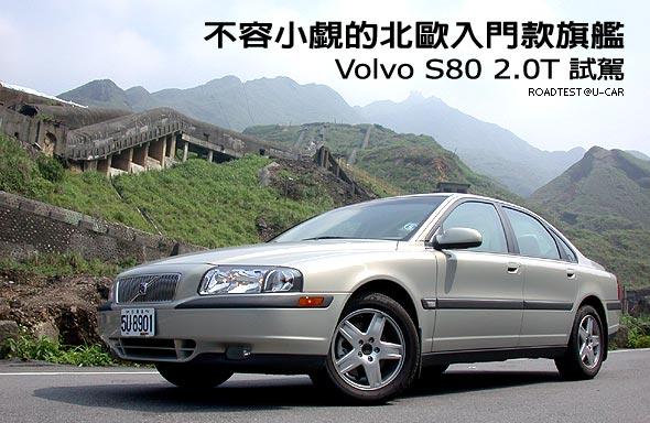 不容小?的入門款旗艦-Volvo S80 2.0T