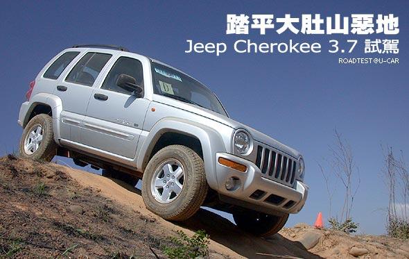 踏平大肚山惡地-Jeep Cherokee 3.7試駕