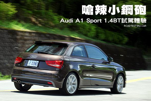 嗆辣小鋼砲-Audi A1 Sport 1.4BT試駕體驗