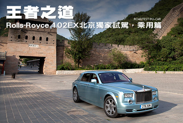 王者之道─Rolls-Royce 102EX北京獨家試駕,乘用篇