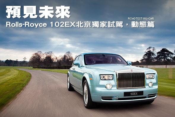 預見未來─Rolls-Royce 102EX北京獨家試駕,動態篇