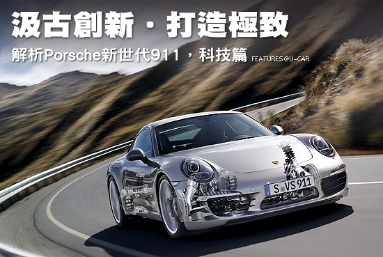汲古創新‧打造極致-解析Porsche新世代911,科技篇