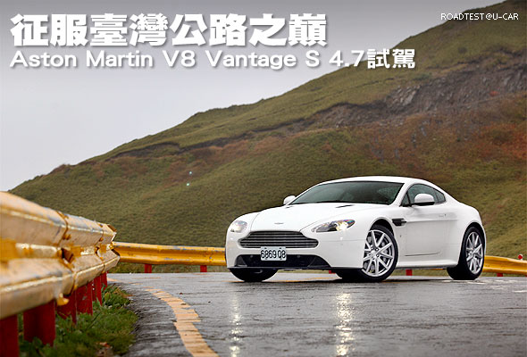 征服臺灣公路之巔─Aston Martin V8 Vantage S 4.7試駕